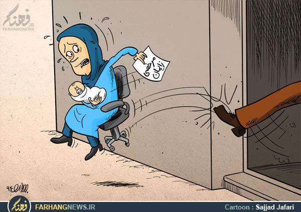 کاریکاتور/عواقب استفاده از مرخصی زایمان