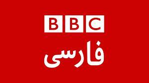 بی بی سی تروریست شناس می شود