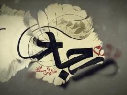 فایل لایه باز شهادت امام زین العابدین(ع) +لینک دانلود