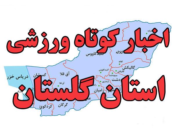 اخبار کوتاه ورزشی استان گلستان