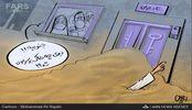 کاریکاتور/ گرد و غبار تعلل بر قامت تدبیر نشست!