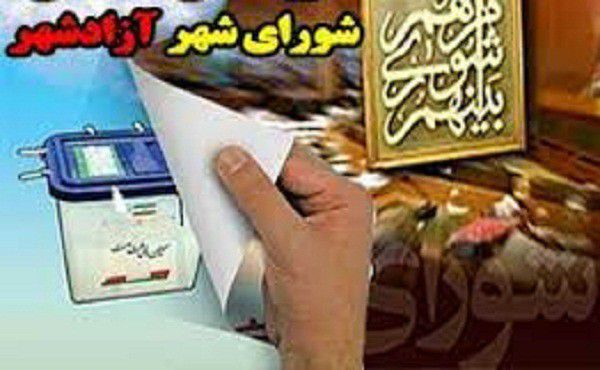 اعلام اسامی داوطلبین تایید شده شورای اسلامی شهر آزادشهر