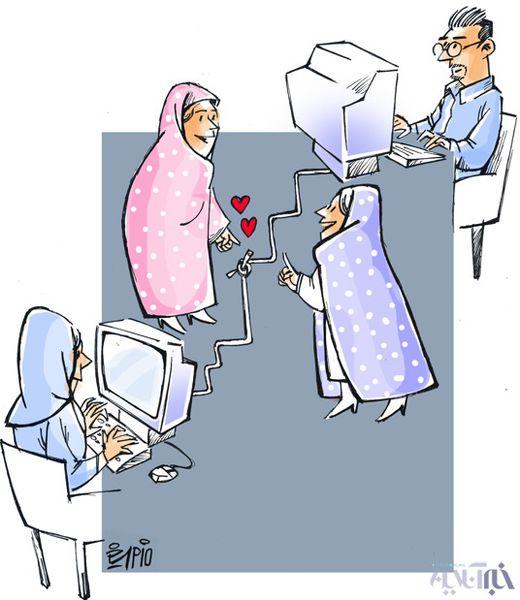 کاریکاتور/ همسر اینترنتی!