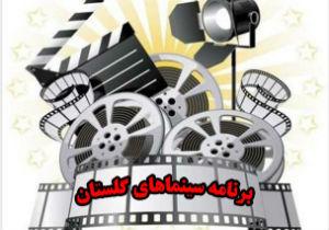 برنامه امروز دوشنبه ۲۱ بهمن ماه سینماهای گلستان