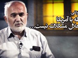 دونقطه، دکتر احمد توکلی، رابطه با آمریکا حلال مشکلات نیست