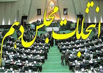 اسامی کاندیدای انصرافی حوزه انتخابیه رامیان و آزادشهر