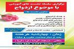 برگزاری کلاس آموزشی ازدواج در کردکوی