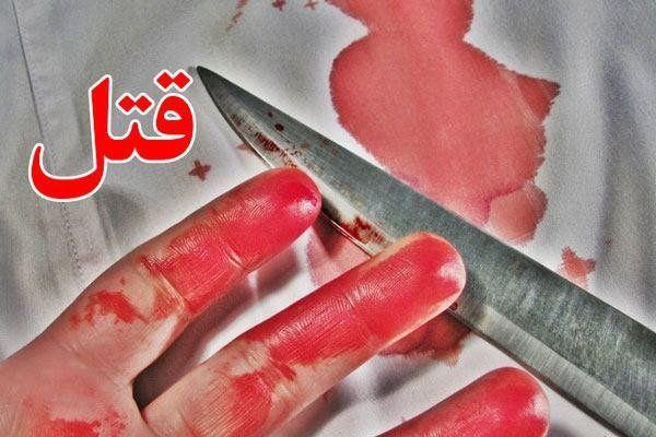قتل همسر به دلیل اختلافات خانوادگی