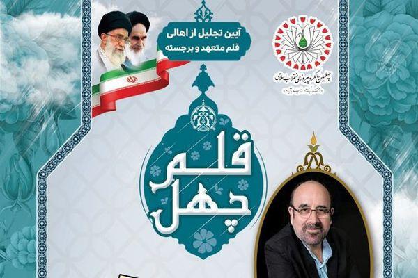 مراسم تجلیل از «ابراهیم حسن بیگی» نویسنده گلستانی برگزار می شود
