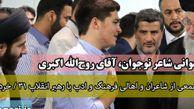 دانلود کلیپ شعرخوانی روحالله اکبری در محضر رهبری/خرداد 95