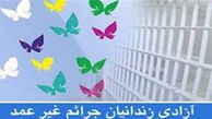 ۳۱ زندانی جرائم غیر عمد گلستان به همت خیران و بسیجیان آزاد شدند