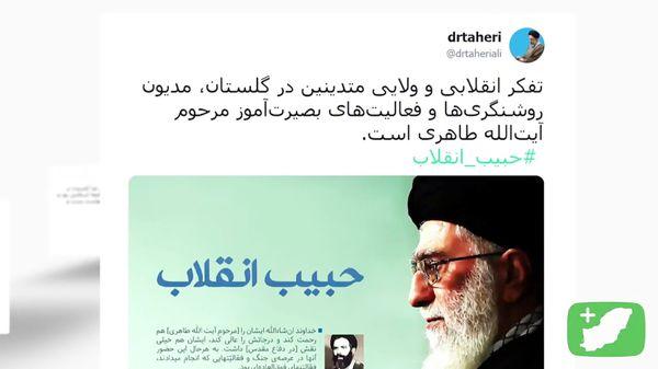 کلیپی از پویش توئیتری «حبیب انقلاب»
