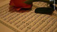 اهمیت تلاوت قرآن از نگاه شهید مطهری +فیلم