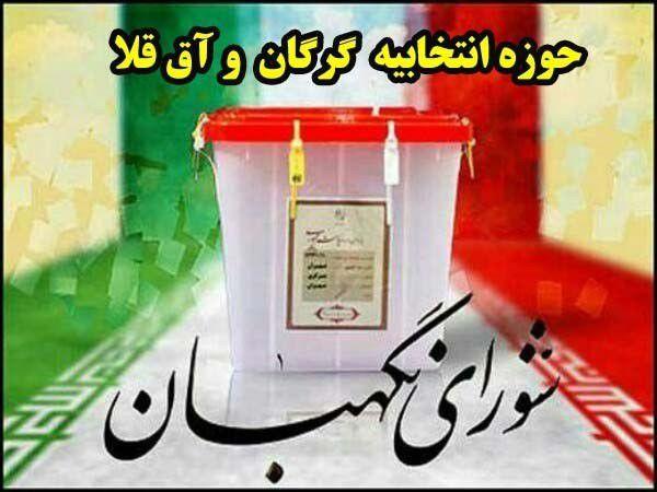 اسامی نهایی نامزدهای نمایندگی مجلس در حوزه انتخابیه گرگان و آق قلا