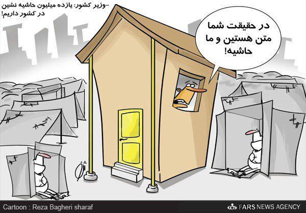 کاریکاتور/ آمار متن و حاشیه نشینی!