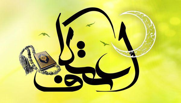 آغاز مراسم معنوی اعتکاف در ۲۰۰ مسجد استان گلستان