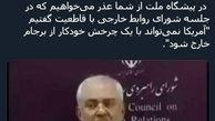 آقای ظریف! ما از شما عذرخواهی میکنیم +فیلم