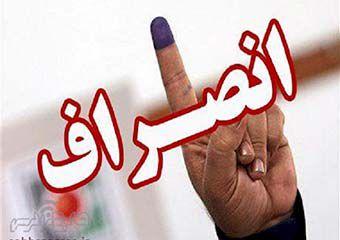 اولین انصرافی کاندیداهای آزادشهر مشخص شد