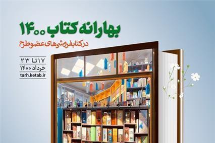 طرح بهارانه کتاب در ۱۲ کتابفروشی گلستان آغاز شد