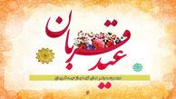 """فراخوان مسابقه مجازی خاطره نویسی """"ویژه عیدقربان """"در گمیشان منتشر شد"""