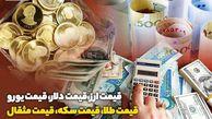 قیمت طلا، قیمت دلار، قیمت سکه و قیمت ارز امروز ۹۹/۰۲/۰۳  رشد قیمت دلار و سکه در بازار آزاد