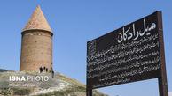 برج رادکان نگین معماری دوره صفوی در کردکوی