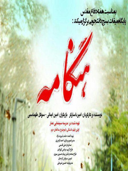 اکران فیلم سینمایی هنگامه در پردیس امام خمینی(ره)گرگان