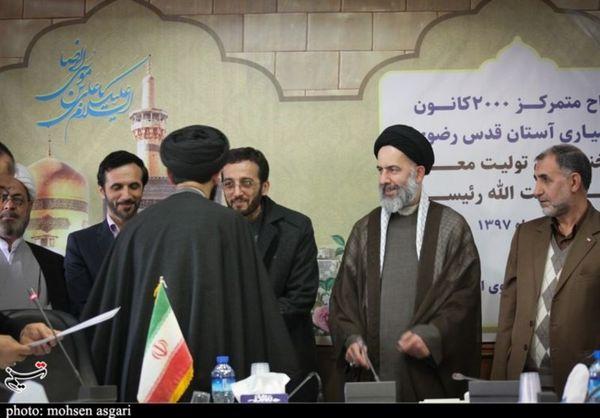 آغاز فعالیت کانونهای خادمیاری رضوی در استان گلستان+تصاویر