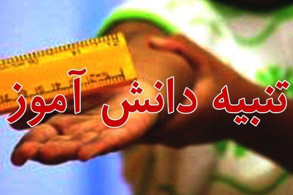 تنبیه بدنی دانش آموز با شلاق! + فیلم