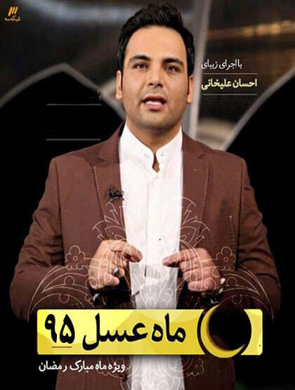 دانلود ماه عسل جمعه 21 خرداد 95/قسمت پنجم/چهارم رمضان