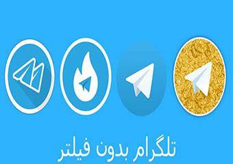پشت پرده حمایت وزارت ارتباطات از تلگرام طلایی و هاتگرام
