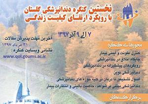 برگزاری کنگره کشوری دندانپزشکی در گلستان