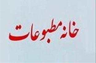 توبه اعضای خانه مطبوعات گلستان