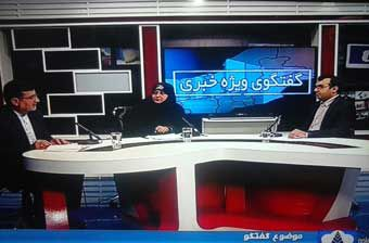 گفت و گوی ویژه خبری شبکه گلستان به مناسبت روز خبرنگار غیر منصفانه بود