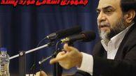دانلود سخنرانی استاد حسن رحیم پور ازغدی پیش از خطبه های نماز جمعه - 23 آبان 1394