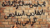 لوح | چهلمین سالگرد پیروزی انقلاب اسلامی