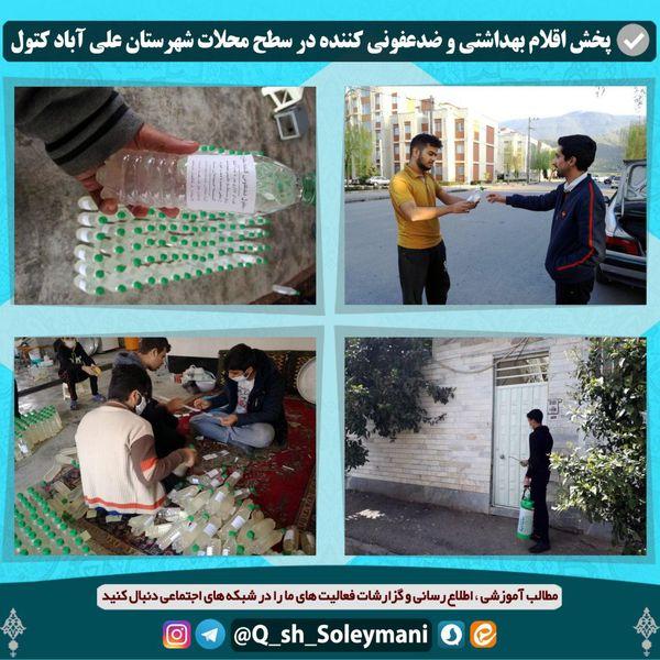 گزارشی از فعالیت های قرارگاه جهادی شهید سردار سلیمانی در علی آبادکتول/تصاویر