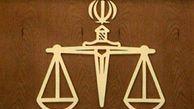 آزادی 10 درصد مساحت تهران توسط قوه قضائیه