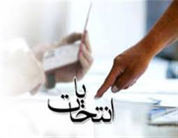 داوطلبان انتخابات در چالش شفافیت شرکت کنند