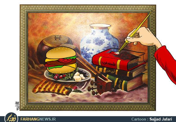 کاریکاتور/ تار و مار فرهنگی