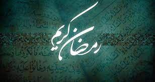 توصیه های علما و بزرگان پیرامون ماه مبارک رمضان
