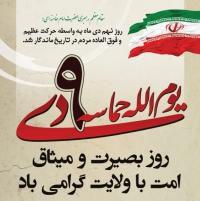 حماسه 9 دی نماد استقلال و بصیرت امت اسلامی است