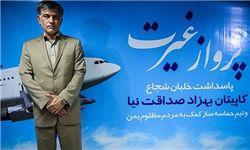 ناگفتههای حادثه فرودگاه یمن