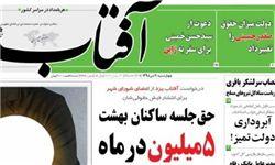 سخنگوی فراکسیون اصلاحطلبان شورای شهر ادعای «آفتابیزد» را تکذیب کرد