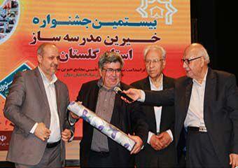گزارش تصویری/ بیستمین جشنواره خیرین مدرسه ساز استان گلستان