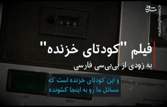 فیلم/ ماجرای مستند «کودتای خزنده» بیبیسی فارسی