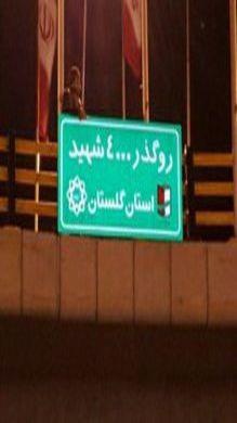 تصاویر/ افتتاح روگذر ۴ هزار شهید استان گلستان در شهرستان گرگان