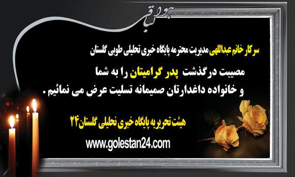 اظهار همدردی با سرکار خانم عبداللهی