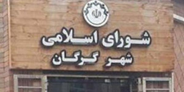 صحن علنی شورای اسلامی شهر گرگان تشکیل نشد