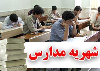 آغاز طرح نظارتی« ویژه ثبت نام و شهریه مدارس» در سراسر شهرهای استان گلستان